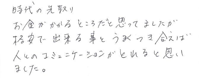 セーブユー永松さん