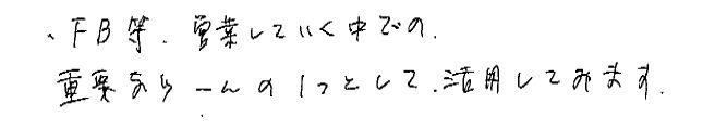 千葉県の保険代理店3