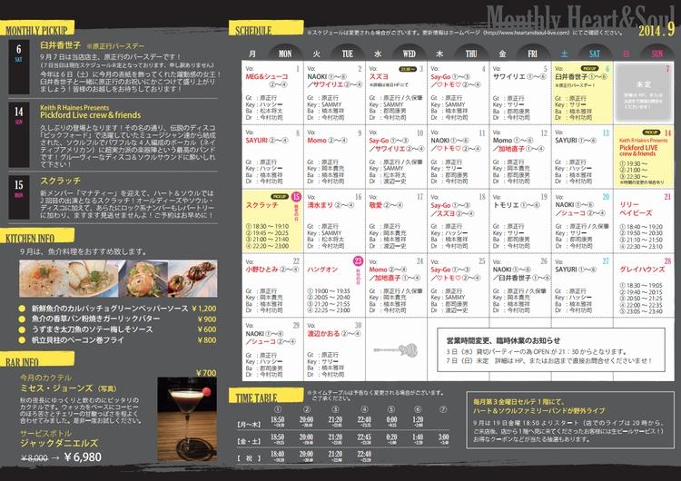 月刊ハート&ソウル2014年9月号の表紙面