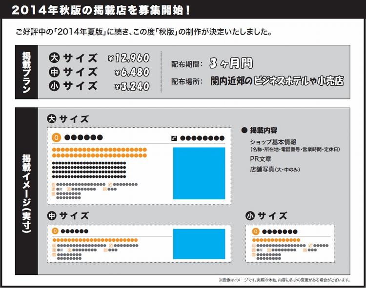 飲食店マップ2014年秋版